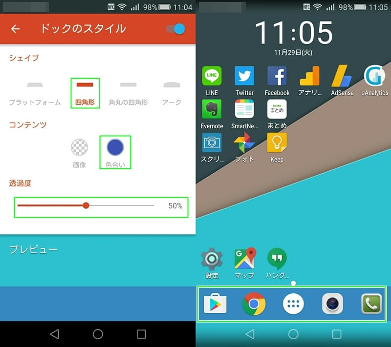 【Android】「Nova Launcher」動作が軽いホームアプリ、簡単な設定,画像10