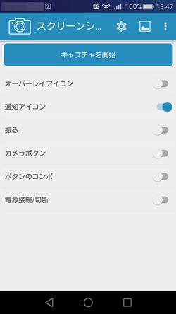 【Android】標準のスクリーンショット、「スクリーンショットイージー」,画像03