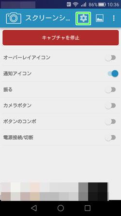 【Android】標準のスクリーンショット、「スクリーンショットイージー」,画像05