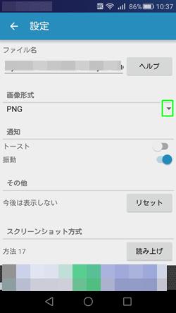 【Android】標準のスクリーンショット、「スクリーンショットイージー」,画像06