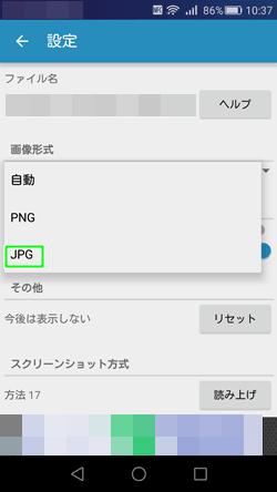【Android】標準のスクリーンショット、「スクリーンショットイージー」,画像07