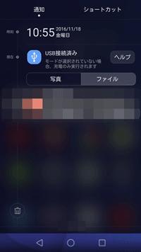 【Android】スマホの写真をPCにコピー、USB接続済みの充電のみを確認,画像06