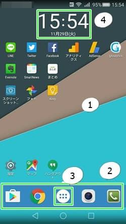 スマホ操作に関する用語集。Androidの代表的な用語もピックアップ,画像02