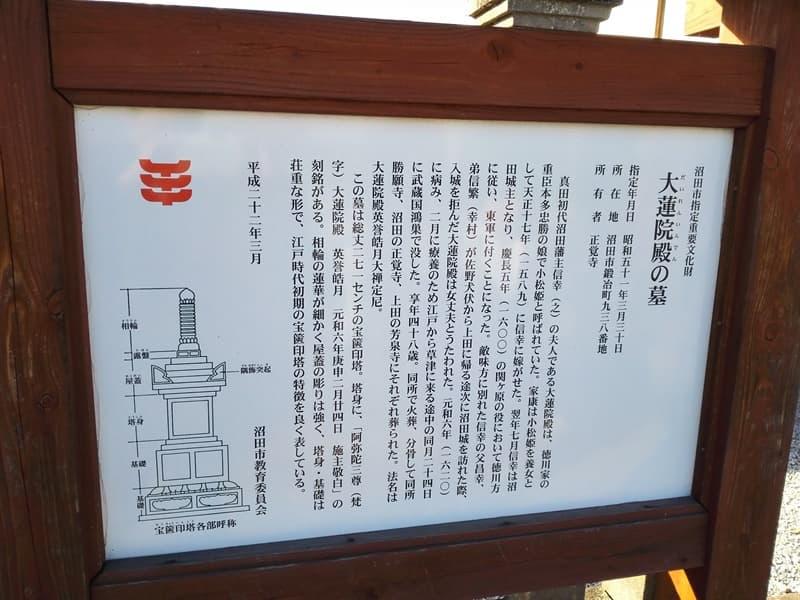 正覚寺。大蓮院殿(小松姫)の墓、鈴木主水が境内で自刃。沼田市鍛冶町,画像05