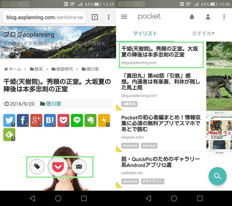 【Android】Pocket。記事の追加、ビューの切替、ログアウト方法,画像04