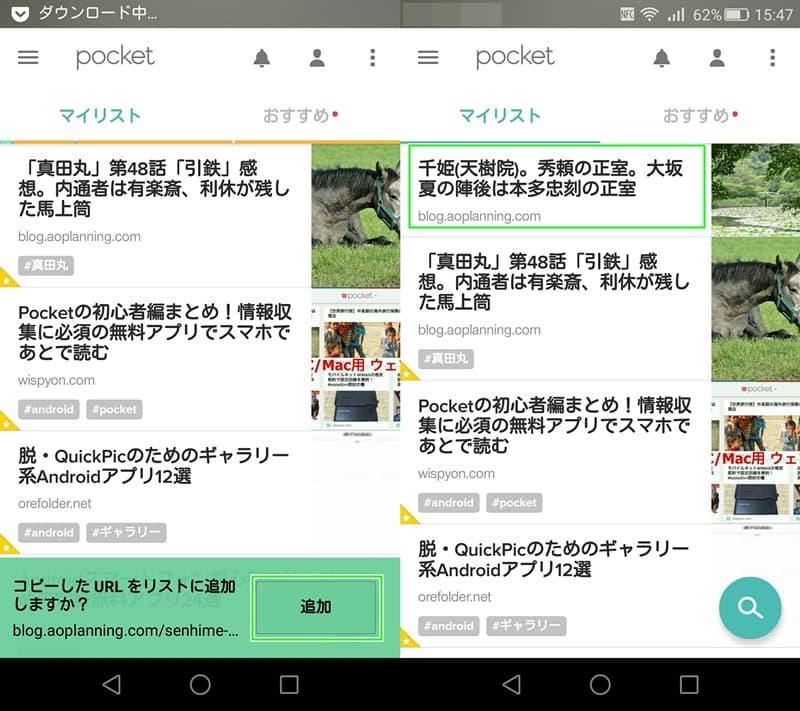 【Android】Pocket。記事の追加、ビューの切替、ログアウト方法,画像05
