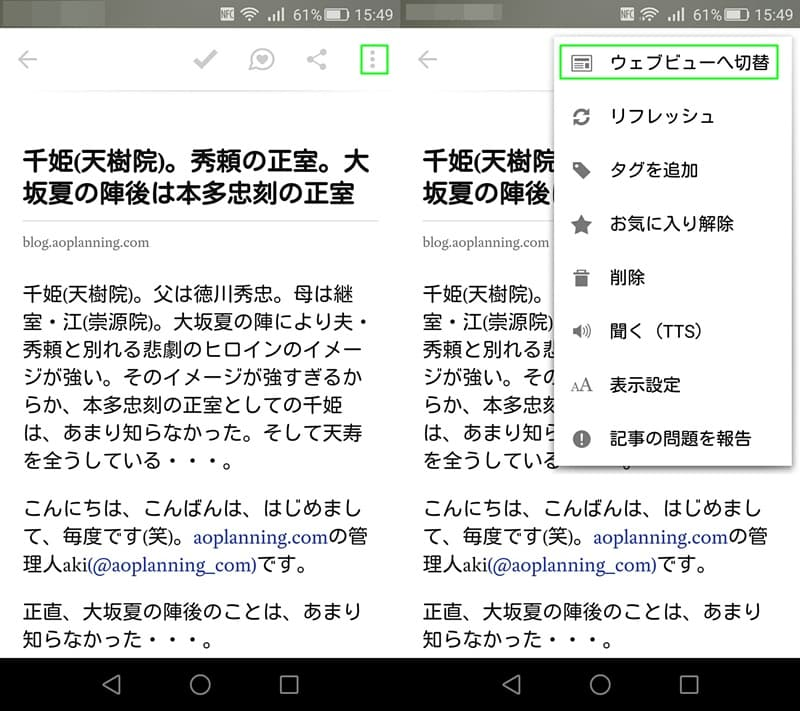 【Android】Pocket。記事の追加、ビューの切替、ログアウト方法,画像06