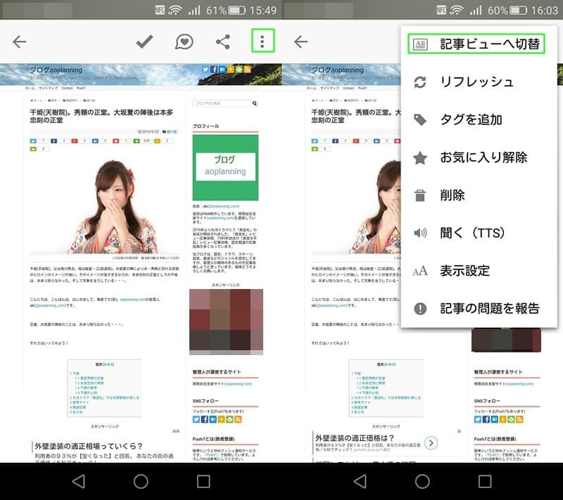 【Android】Pocket。記事の追加、ビューの切替、ログアウト方法,画像07