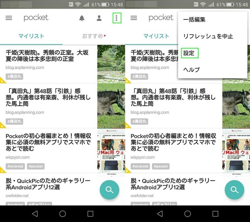 【Android】Pocket。記事の追加、ビューの切替、ログアウト方法,画像08