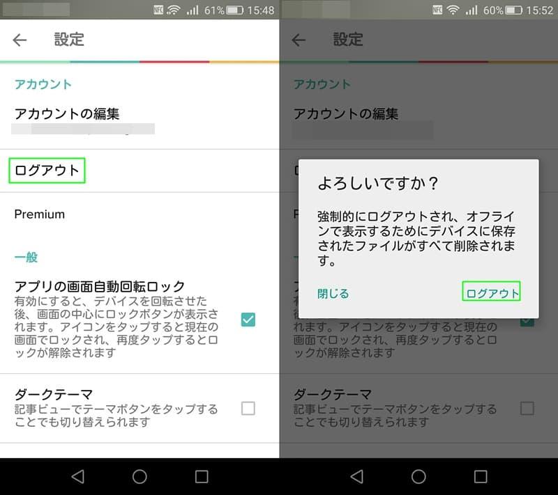 【Android】Pocket。記事の追加、ビューの切替、ログアウト方法,画像09