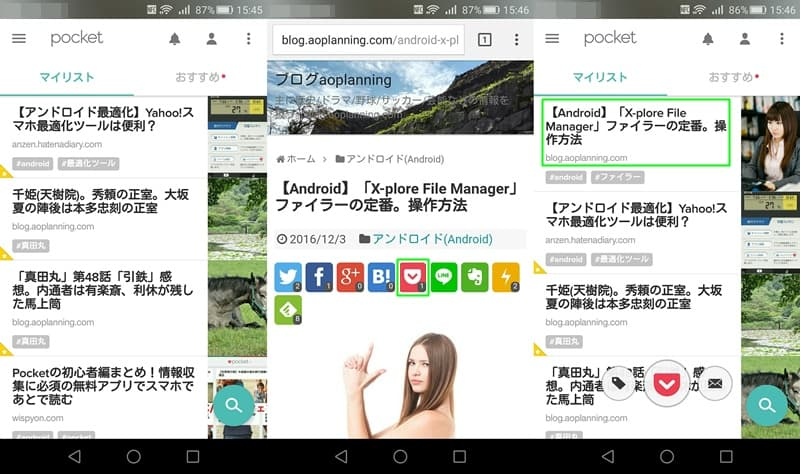【Android】Pocket。記事の追加、ビューの切替、ログアウト方法,画像02