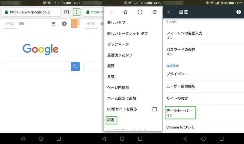 【Android】Chromeのデータセーバーで通信量削減。約50%の節約に,画像02