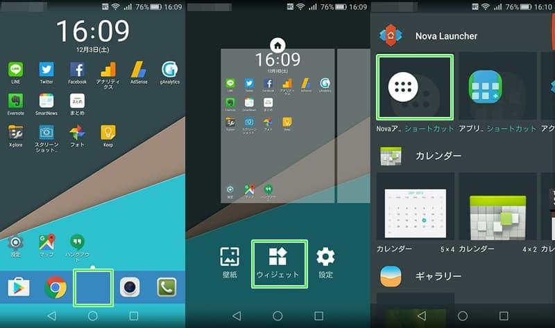 【Android】「Nova Launcher」ドロワーアイコンを消してしまったら,画像02