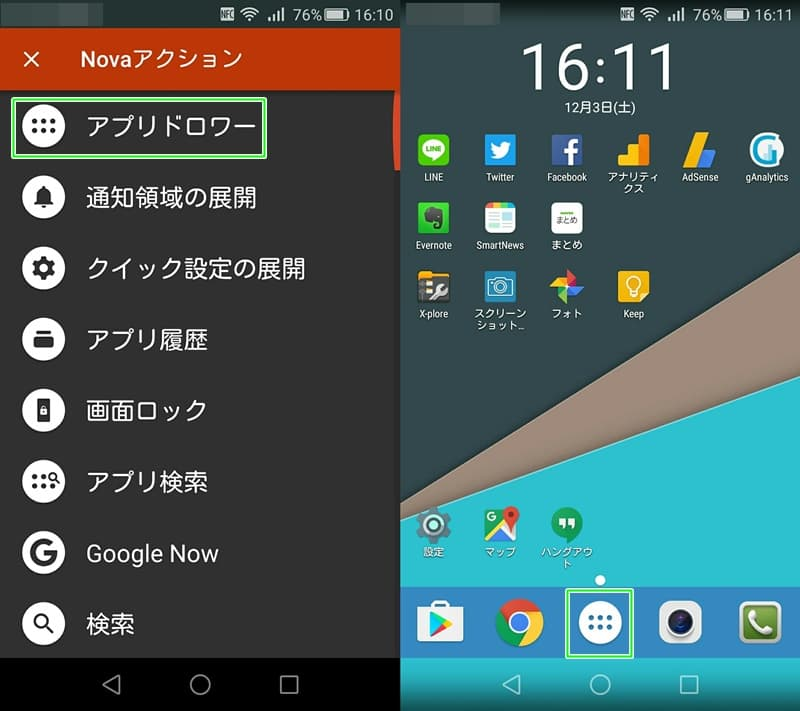 【Android】「Nova Launcher」ドロワーアイコンを消してしまったら,画像03