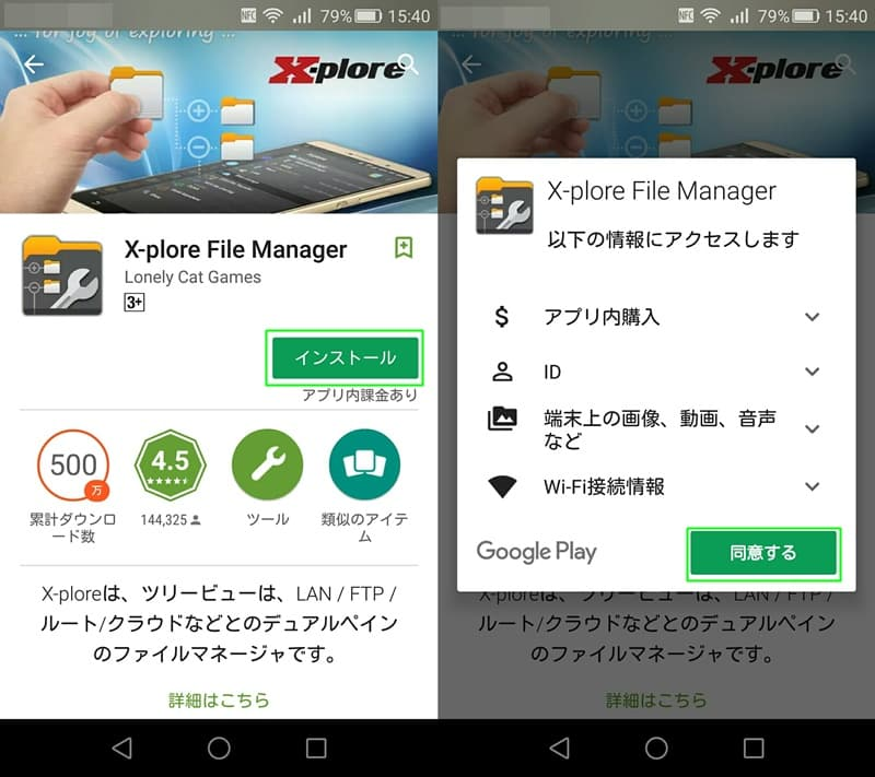 【Android】「X-plore File Manager」ファイラーの定番。操作方法,画像02