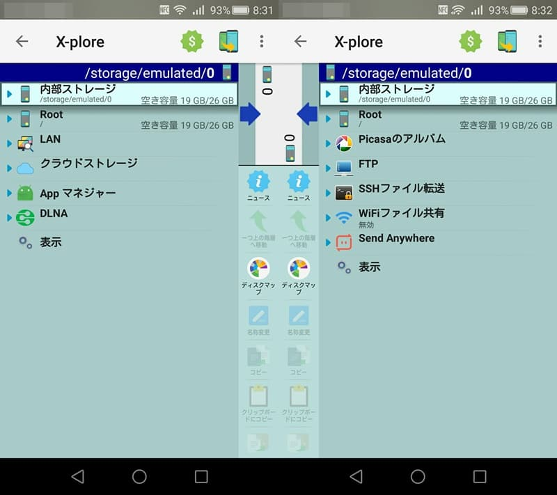 【Android】「X-plore File Manager」ファイラーの定番。操作方法,画像03