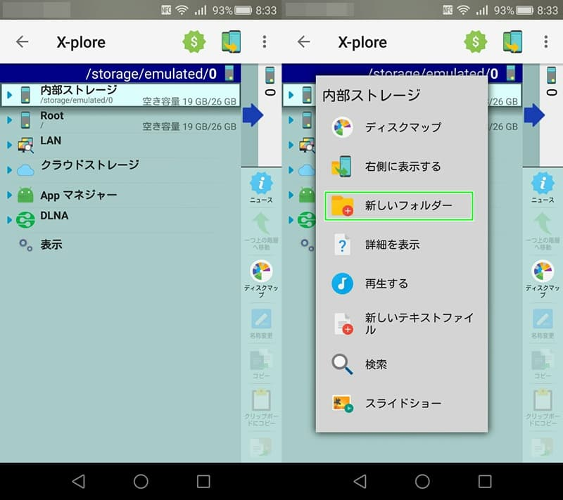 【Android】「X-plore File Manager」ファイラーの定番。操作方法,画像04