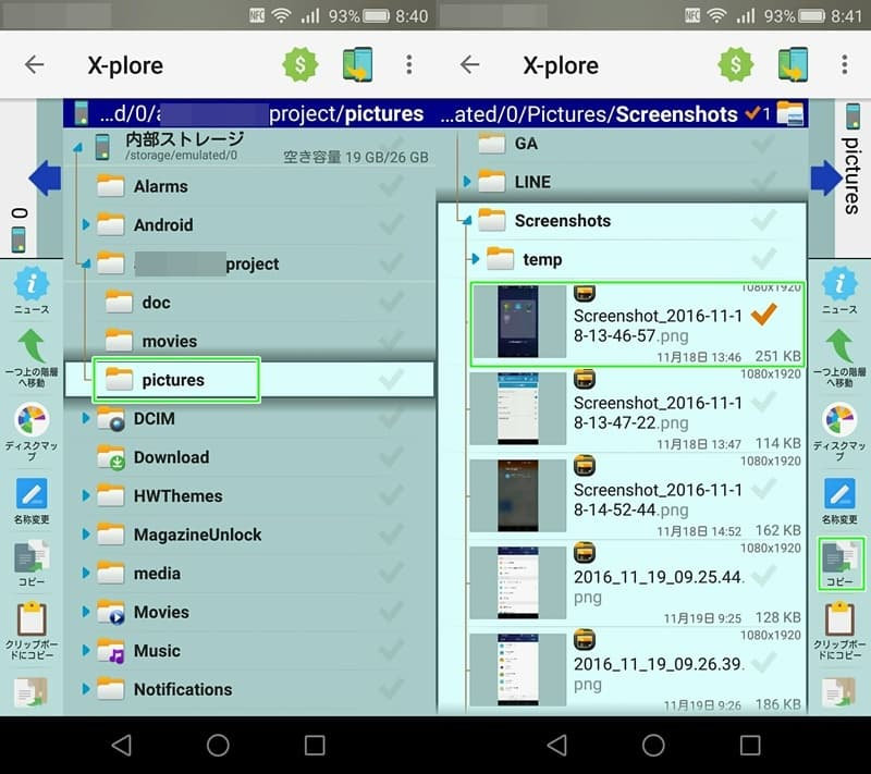 【Android】「X-plore File Manager」ファイラーの定番。操作方法,画像06