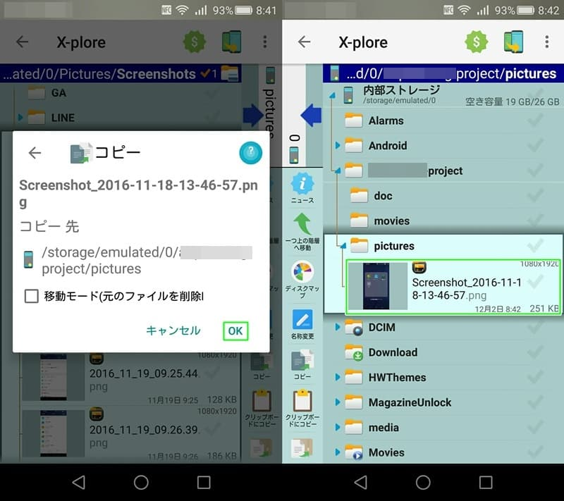 【Android】「X-plore File Manager」ファイラーの定番。操作方法,画像07