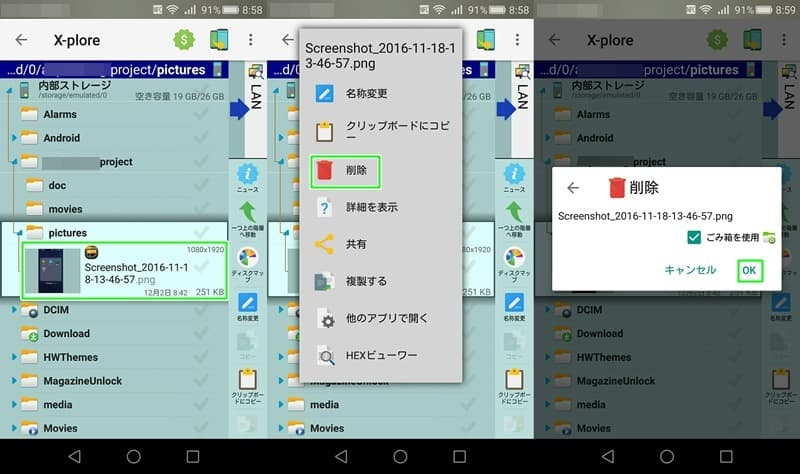 【Android】「X-plore File Manager」ファイラーの定番。操作方法,画像08