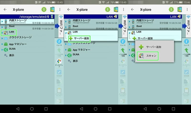 【Android】「X-plore File Manager」ファイラーの定番。操作方法,画像09