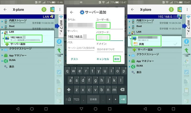 【Android】「X-plore File Manager」ファイラーの定番。操作方法,画像10