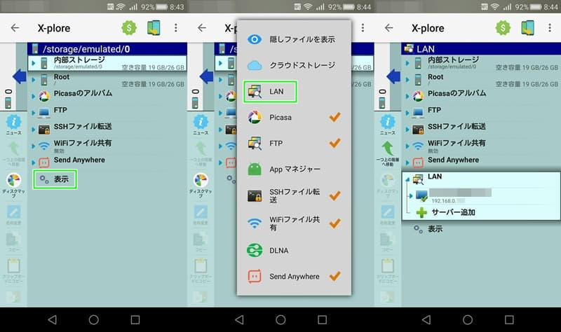 【Android】「X-plore File Manager」ファイラーの定番。操作方法,画像11