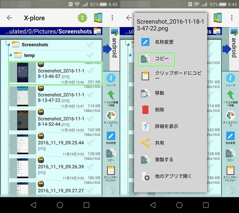 【Android】「X-plore File Manager」ファイラーの定番。操作方法,画像12