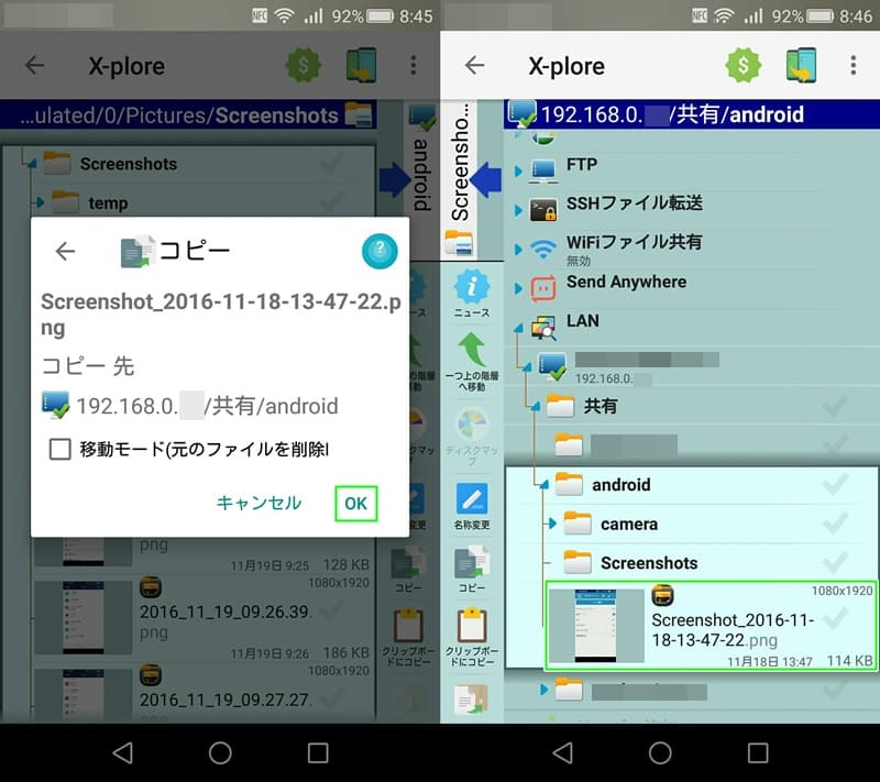 【Android】「X-plore File Manager」ファイラーの定番。操作方法,画像13