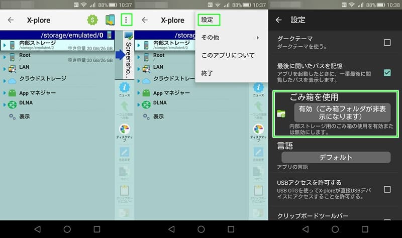 【Android】「X-plore File Manager」ファイラーの定番。操作方法,画像14