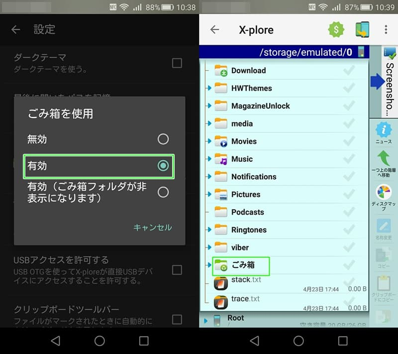 【Android】「X-plore File Manager」ファイラーの定番。操作方法,画像15