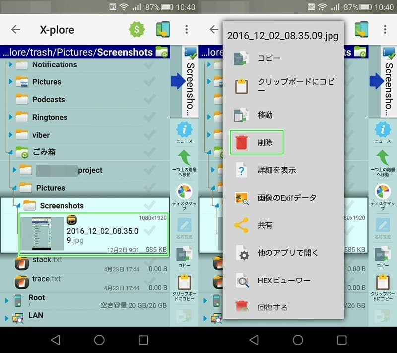 【Android】「X-plore File Manager」ファイラーの定番。操作方法,画像16