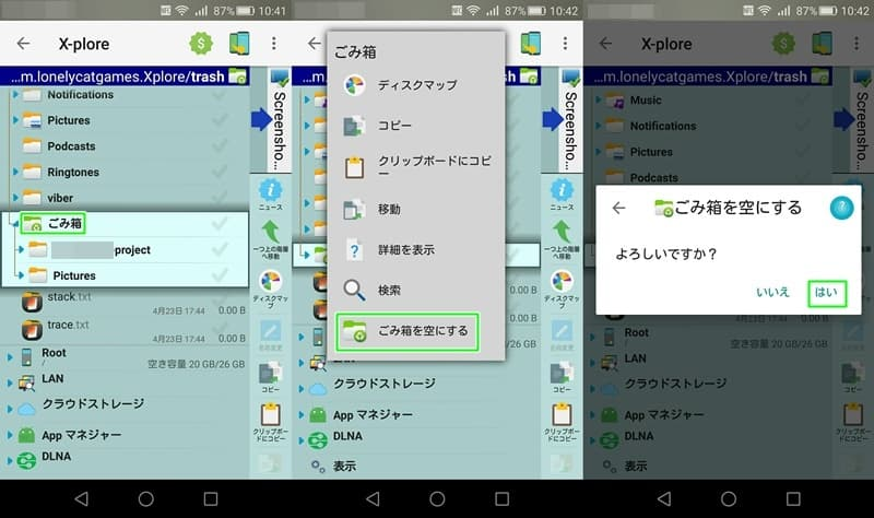 【Android】「X-plore File Manager」ファイラーの定番。操作方法,画像17