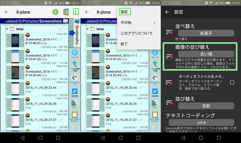 【Android】「X-plore File Manager」ファイラーの定番。操作方法,画像18