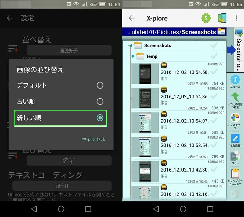 【Android】「X-plore File Manager」ファイラーの定番。操作方法,画像19