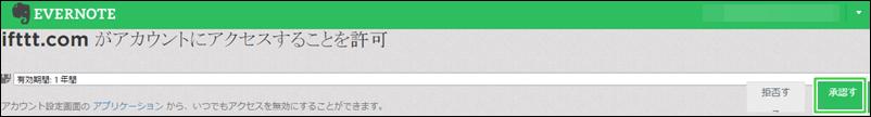 IFTTTでEvernoteの保存ができなくなった。有効期間のメールを確認,画像05