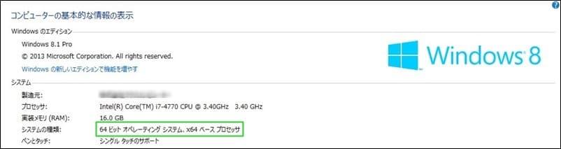 Chromeを32bitから64bitに上書き更新。爆速のスピードを体感!,画像02