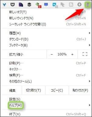 Chromeを32bitから64bitに上書き更新。爆速のスピードを体感!,画像03