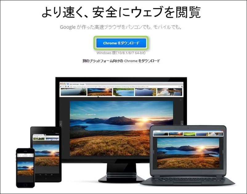 Chromeを32bitから64bitに上書き更新。爆速のスピードを体感!,画像06