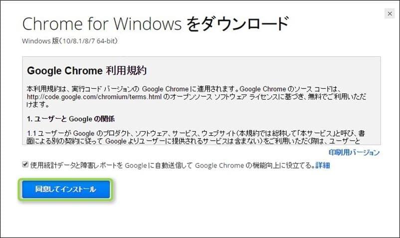 Chromeを32bitから64bitに上書き更新。爆速のスピードを体感!,画像07