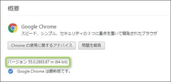 Chromeを32bitから64bitに上書き更新。爆速のスピードを体感!,画像09