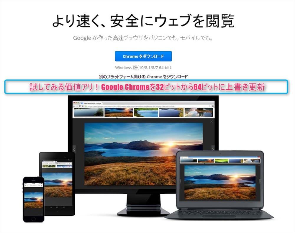Chromeを32bitから64bitに上書き更新。爆速のスピードを体感!,アイキャッチ画像