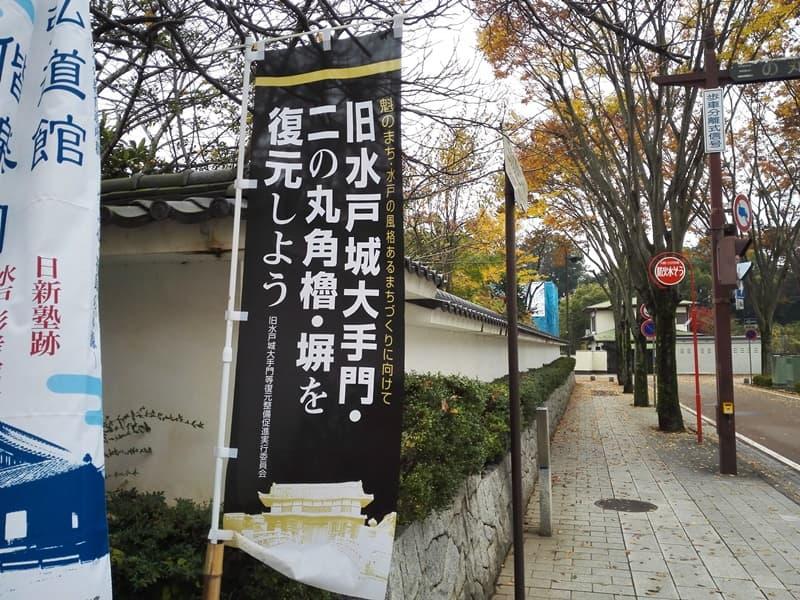 水戸城,徳川御三家,水戸徳川家,薬医門,徳川光圀,画像4