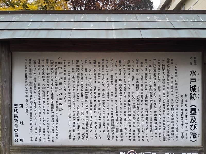 水戸城,徳川御三家,水戸徳川家,薬医門,徳川光圀,画像10