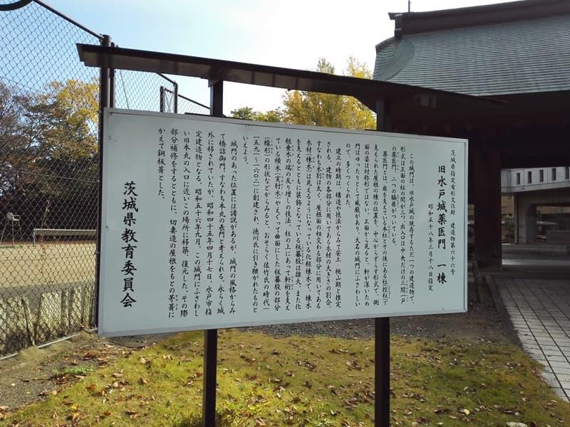 水戸城,徳川御三家,水戸徳川家,薬医門,徳川光圀,画像12