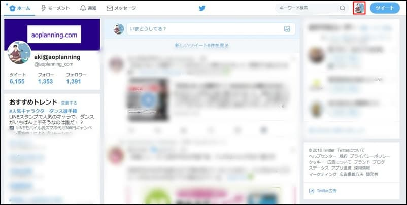Twitter,乗っ取り,他端末のログイン確認,パスワード変更,画像1
