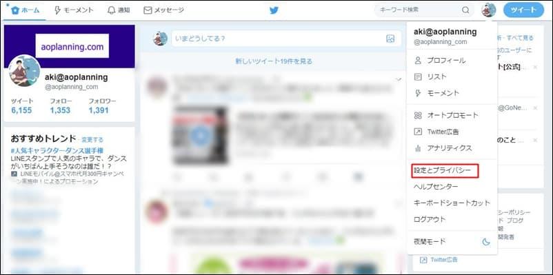 Twitter,乗っ取り,他端末のログイン確認,パスワード変更,画像2