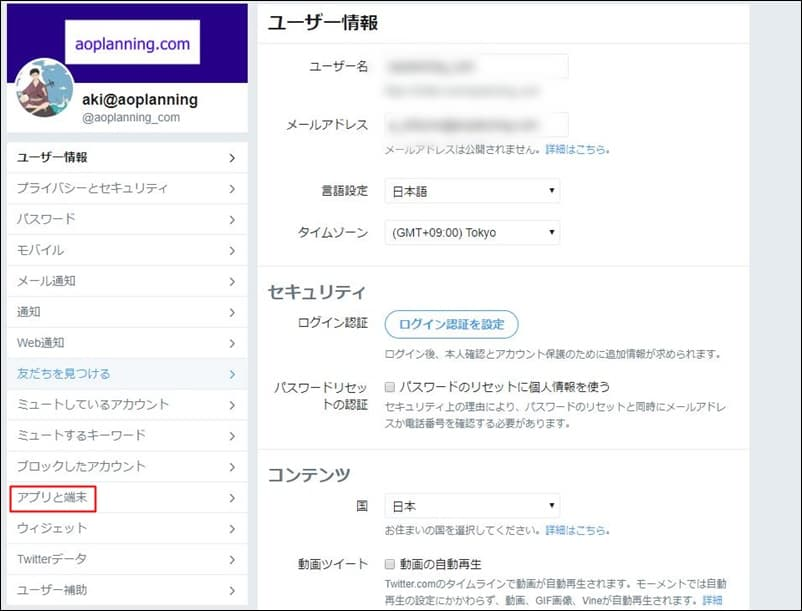 Twitter,乗っ取り,他端末のログイン確認,パスワード変更,画像3