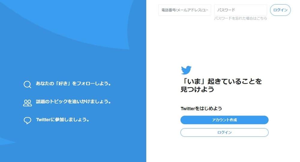 Twitter,乗っ取り,他端末のログイン確認,パスワード変更,アイキャッチ