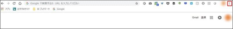 Chrome,最新版,ヴァージョンアップ,64ビット,32ビット,画像1